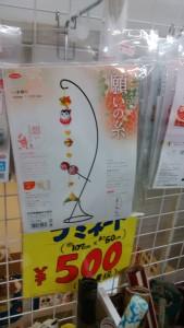 Tissu japonais magasin tomato Tokyo